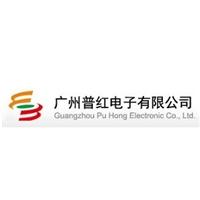 Guangzhou Puhong Electronic Co., Ltd